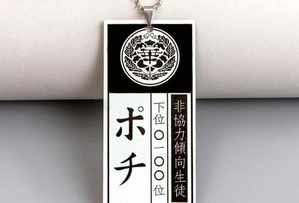 """JAPANESE"" Lettering Pendant Chain"