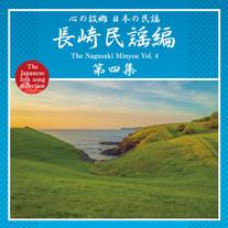 心の故郷 日本の民謡 長崎民謡編 第四集