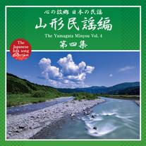 心の故郷 日本の民謡 山形民謡編 第四集