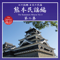 心の故郷 日本の民謡 熊本民謡編 第二集