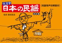 大文字 日本の民謡 改訂版