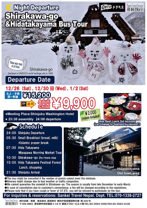201226 ID21SG 夜発 日帰り白川郷ツアー NEPAL.jpg