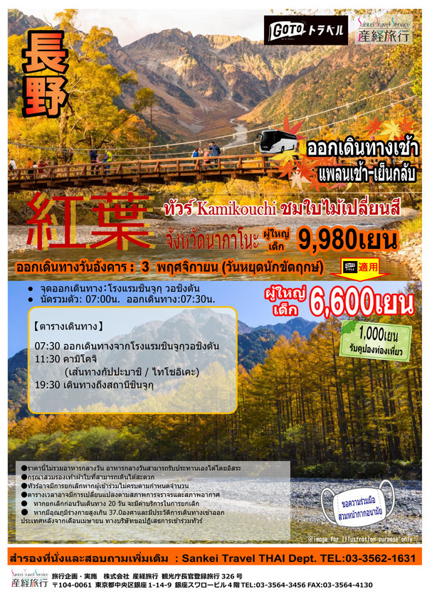 201103 SK20KK 朝発上高地ハイキングツアーTHAILAND.jpg