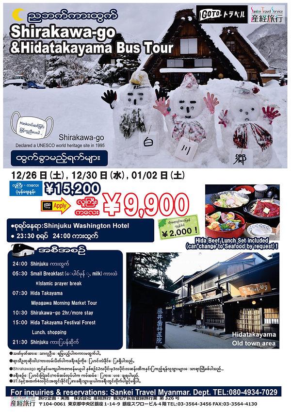 201226 ID21SG 夜発 日帰り白川郷ツアーMMR.jpg