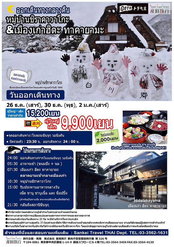 201226 ID21SG 夜発 日帰り白川郷ツアー THAILAND.jpg