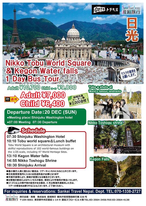 201220 SK09NK  東武ワールドスクウェア&日光観光 - Nepal.