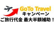 HP用GoToトラベルロゴ(AIR)JPG.jpg