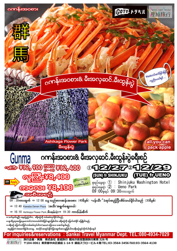 201227 SK09AF あしかがフラワーパークイルミ+カニ+りんご詰め放題M