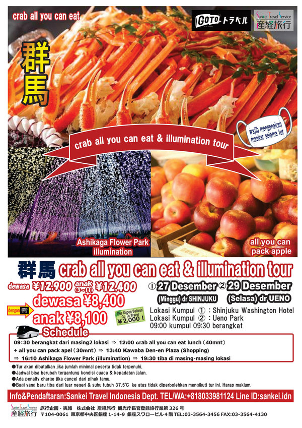 201227 SK09AF あしかがフラワーパークイルミ+カニ+りんご詰め放題i