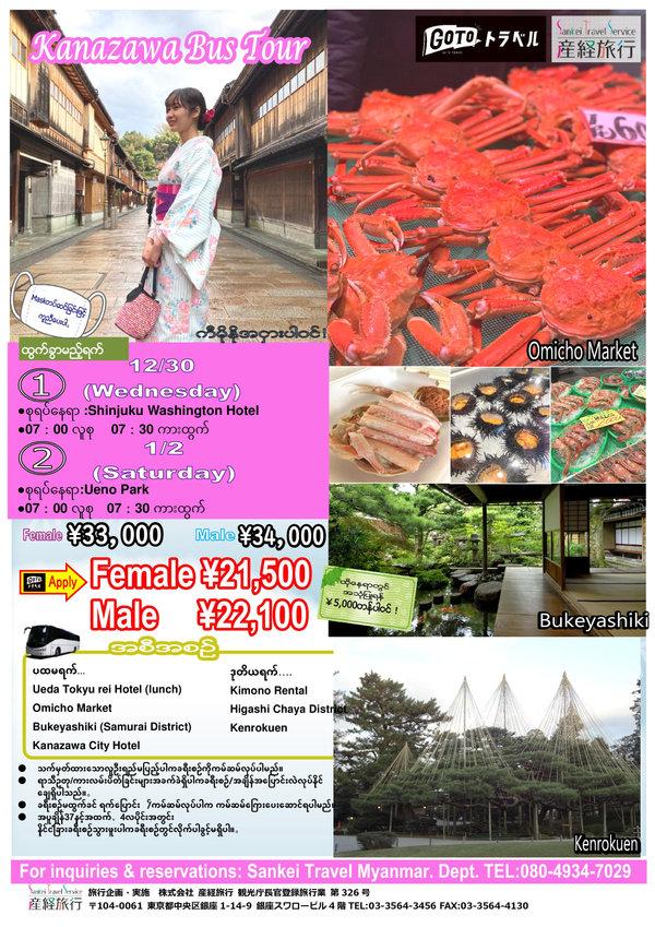 201230 SK21SG 1泊2日 金沢バスツアーMMR.jpg