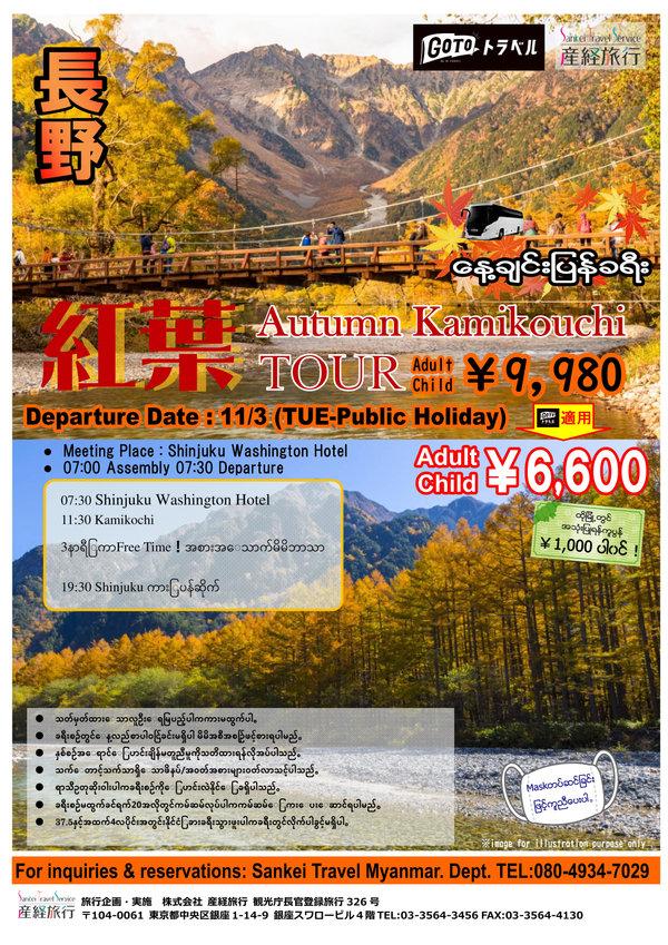 201103 SK20KK 朝発上高地ハイキングツアーMMR.jpg
