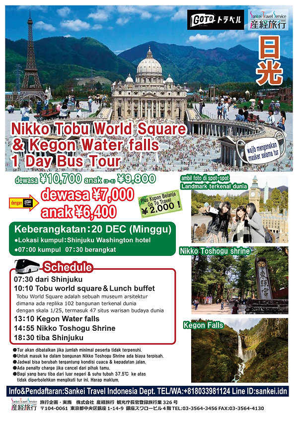 201220 SK09NK  東武ワールドスクウェア&日光観光idn.jpg