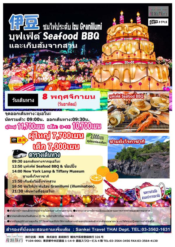 201108 PH22IZ 伊豆グランイルミ&Seafood BBQ with