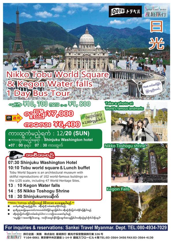 201220 SK09NK  東武ワールドスクウェア&日光観光MMR.jpg