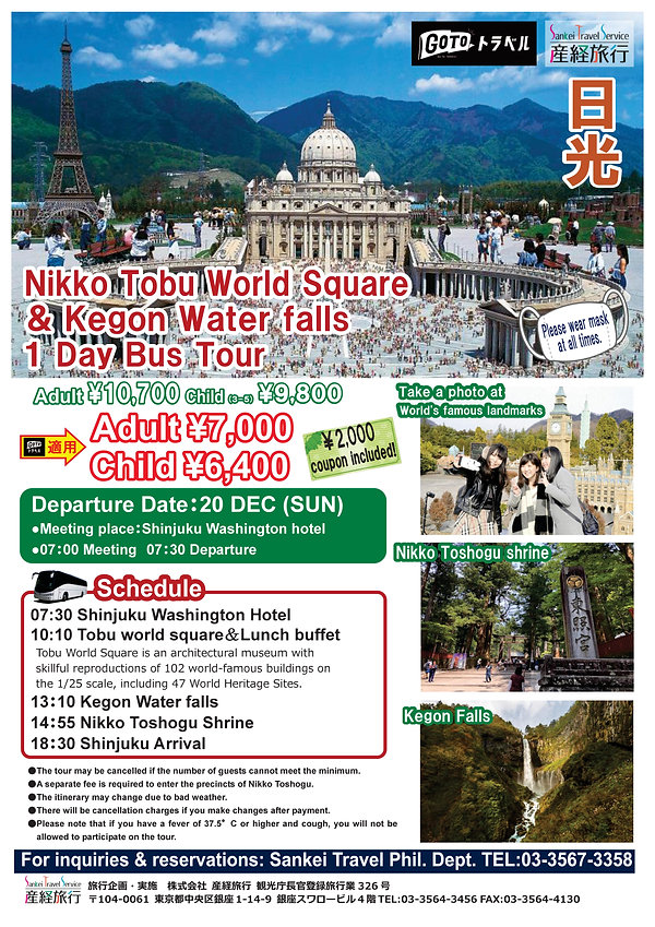 201220 SK09NK  東武ワールドスクウェア&日光観光 PHL.jpg