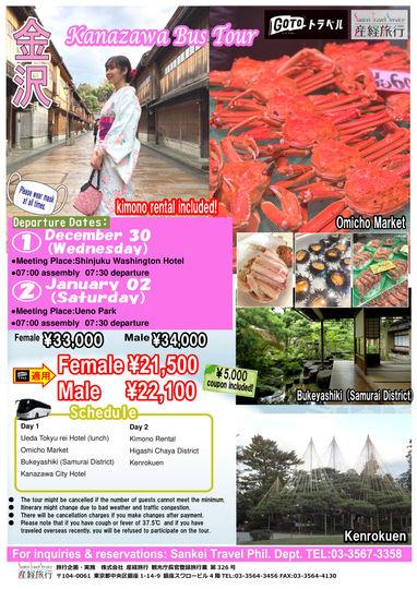 201230 SK21SG 1泊2日 金沢バスツアーPHL.jpg