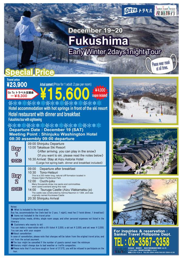 201219 Fukushima 1Night2Days PHL.jpg