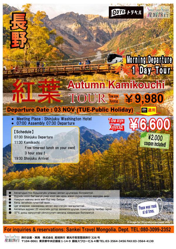 201103 SK20KK 朝発上高地ハイキングツアーMON.jpg