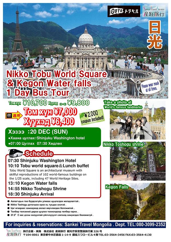 201220 SK09NK  東武ワールドスクウェア&日光観光 MON.jpg