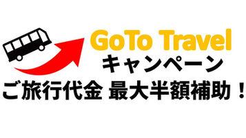 HP用GoToトラベルロゴ(BUS)JPG.jpg
