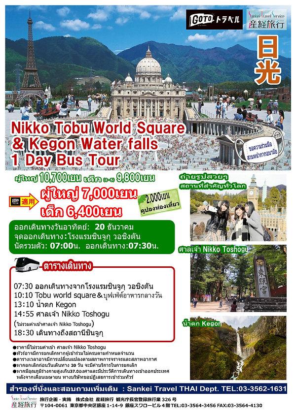 201220 SK09NK  東武ワールドスクウェア&日光観光 THAILAND