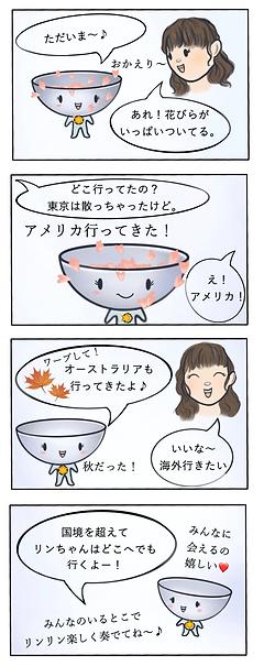 リンちゃん漫画.png