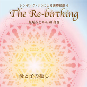 「CD Singing Ring guided meditation 1  The Rebirthing ~Healing for mothers and children~-