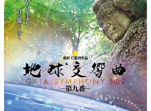gaia9_b2_poster2_210601-1.jpg