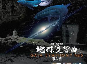 Gaia6_B2-postar_OL.JPG.jpg