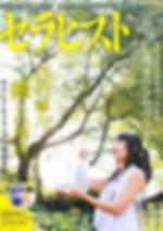 201012therapist-00L.jpg
