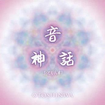 CD「音神話」
