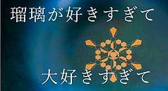 瑠璃ラバーズ.jpg
