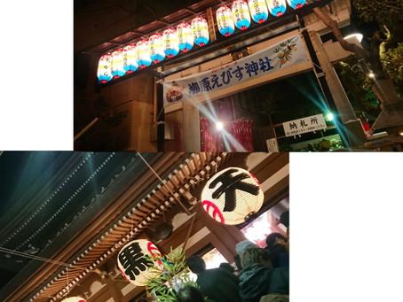 十日えびす|金プラチナ,ブランド品,須磨区・垂水区で売るならE-brand(いーぶらんど)へ