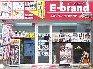 金 プラチナ ブランド 須磨 垂水 売る 買取のお店