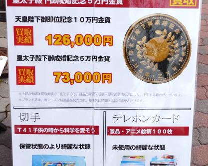 切手,テレホンカード,テレカの買い取り 須磨区・垂水区で売るならE-brand(いーぶらんど)へ