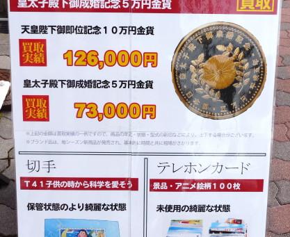 切手,テレホンカード,テレカの買い取り|須磨区・垂水区で売るならE-brand(いーぶらんど)へ