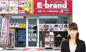 神戸市須磨区ブランド買取専門店いーぶらんど