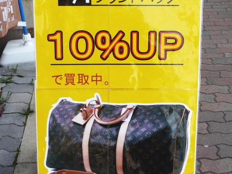 ブランドバッグ買取キャンペーン|須磨区・垂水区で売るならE-brand(いーぶらんど)へ
