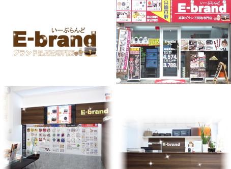 神戸市須磨区・垂水区で売るなら買取E-brand(いーぶらんど)へ!
