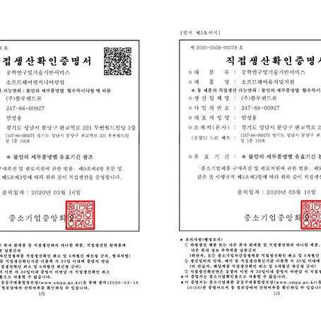 (주) 블루젠드론 직접생산확인증명(소프트웨어) 인증 획득.