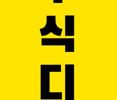 주식디비팝니다, 주식디비 최신업뎃되었습니다.
