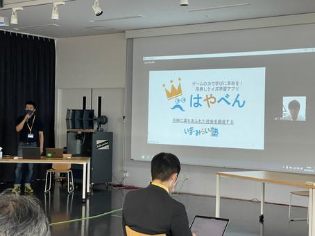 イベントレポート(後編):【Xport】ネットワーキングプログラム 「大阪・関西圏のスタートアップの動向(2020年冬版)」