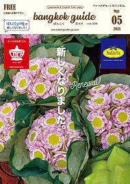 P01-cover_BKG308.jpg