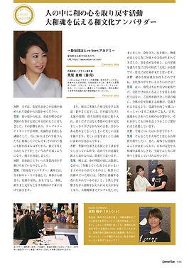 取材pdf_page-0001 (1).jpg