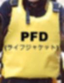 PFD・ライフジャケット