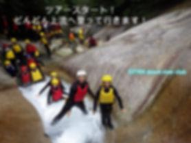 川を進む参加者