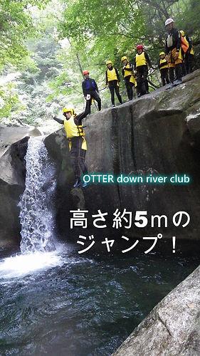 高さ5mをジャンプ