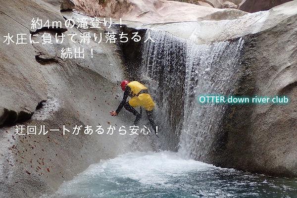 滝を昇る参加者 高さ4m