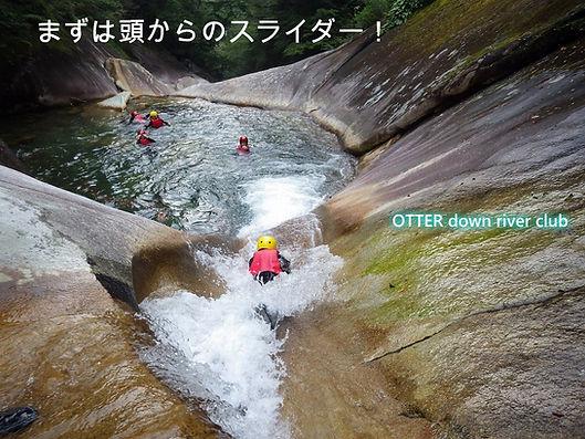 滝を頭からスライダー
