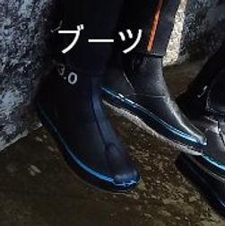 川用ブーツ